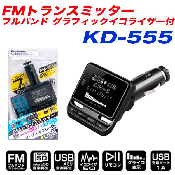 カシムラ:FMトランスミッター フルバンド対応 グライコ表示 USB1ポート イコライザ スマホ microSDカード USBメモリ/KD-555