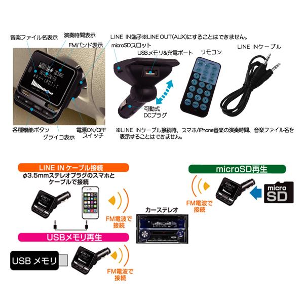 カシムラ:FMトランスミッター フルバンド対応 グライコ表示 USB1ポート イコライザ スマホ microSDカード USBメモリ/KD-555_画像2