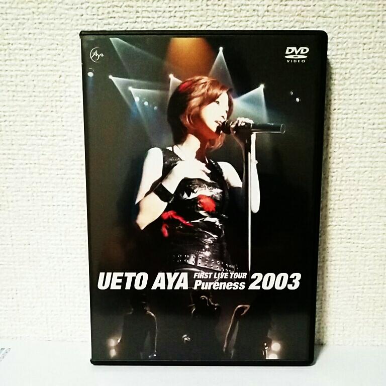 【美品】UETO AYA FIRST LIVE TOUR Pureness 2003 [DVD] 上戸彩 グッズの画像
