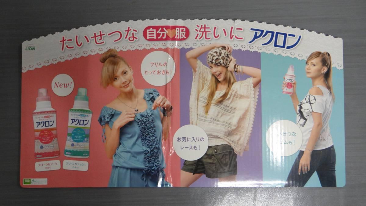 12ep 土屋アンナ アクロン ライオン LION 洗剤 大切な 自分服 洗いに キレイに洗っておしゃれしよう!