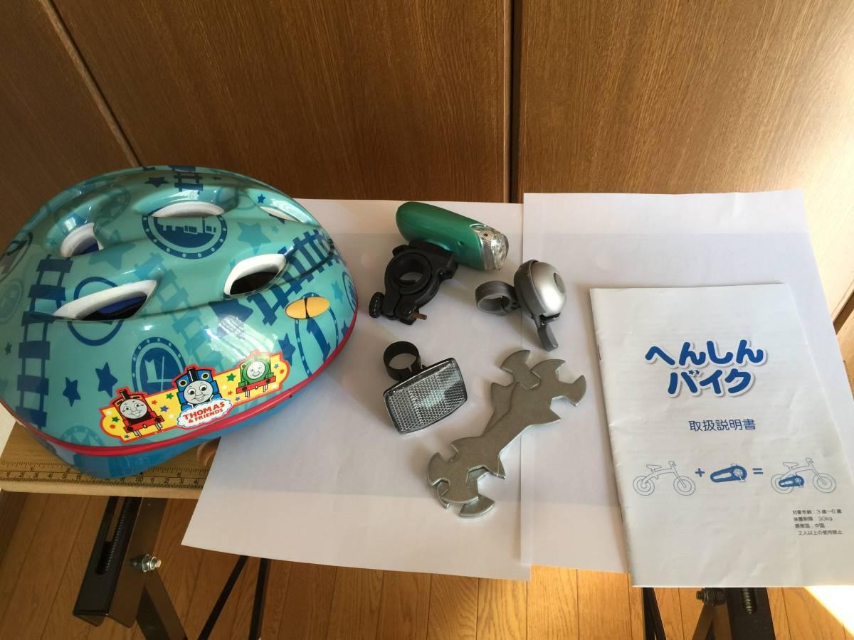 トーマスのヘルメット、ライト付きです
