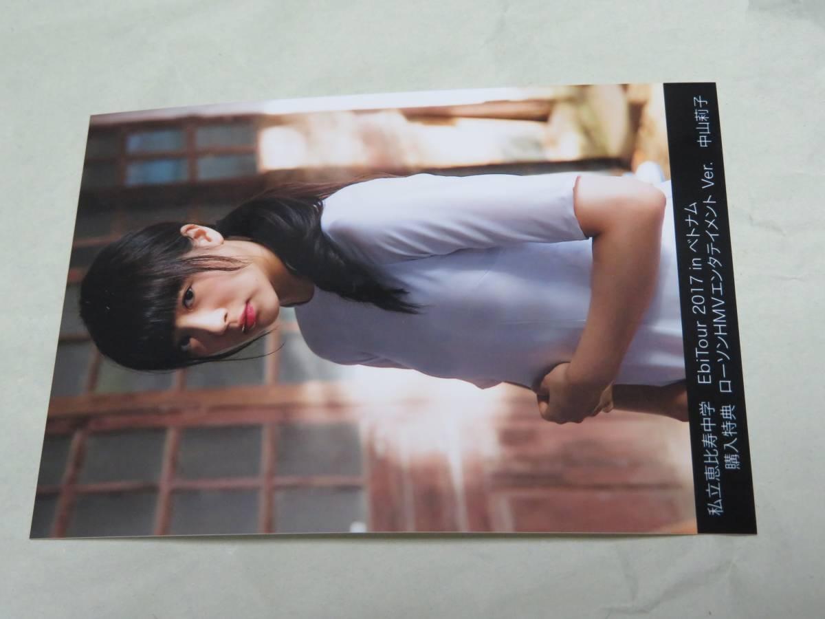 私立恵比寿中学 EbiTour 2017 in ベトナム 購入特典生写真 Ver. 中山莉子 ライブグッズの画像
