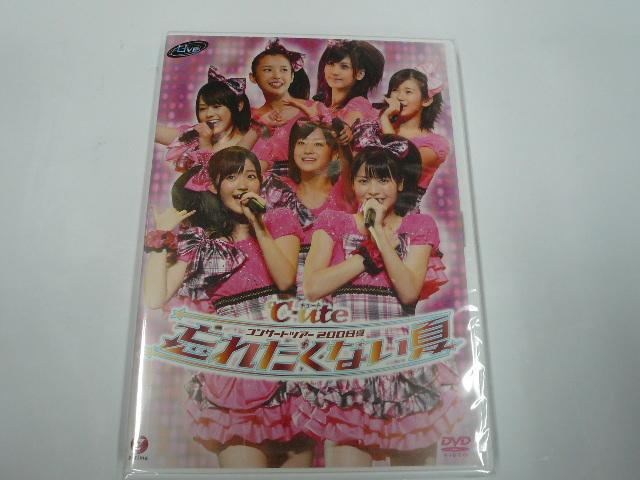 【新品・DVD】℃-ute/コンサートツアー2008夏 忘れたくない夏 ライブグッズの画像