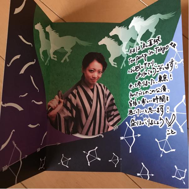 宝塚 星組 礼真琴 阿弖流為 東京お茶会 プログラム、お土産、記念写真