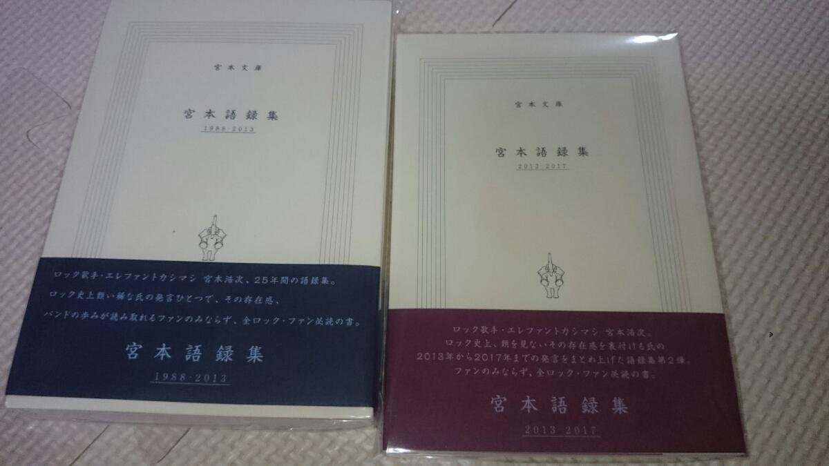 新品未使用未開封エレファントカシマシ宮本語録集二冊セット ライブグッズの画像