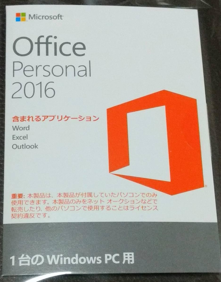 マイクロソフト オフィス パーソナル★Microsoft Office Personal 2016 ★送料込み