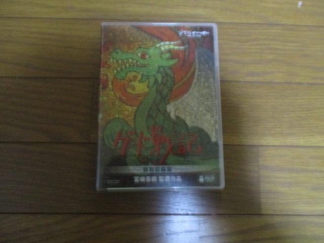 ジブリ作品 DVD ゲド戦記 4枚組 特別収録盤 グッズの画像