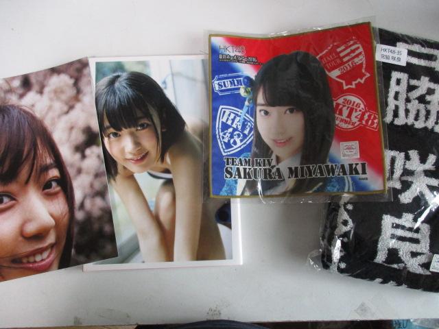 HKT48 宮脇咲良 タオル、写真集他クリアファイル大量セット ライブグッズの画像