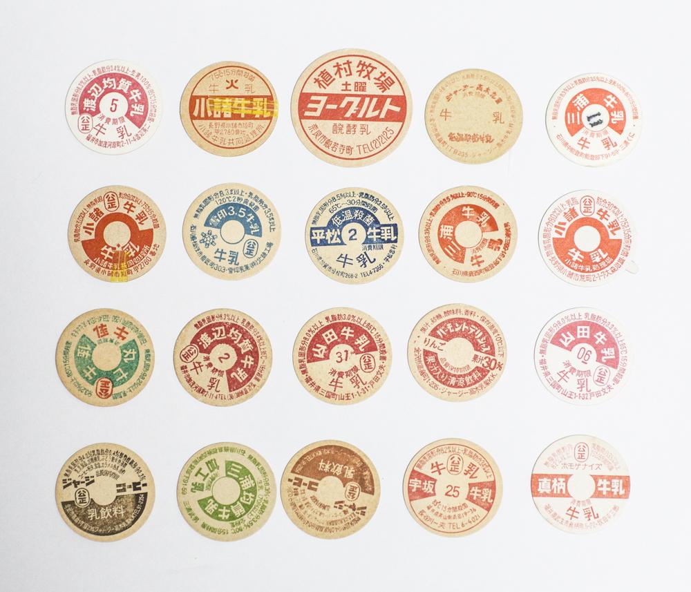牛乳キャップ 20枚 まとめて 【2】 昭和レトロ ミルクキャップ