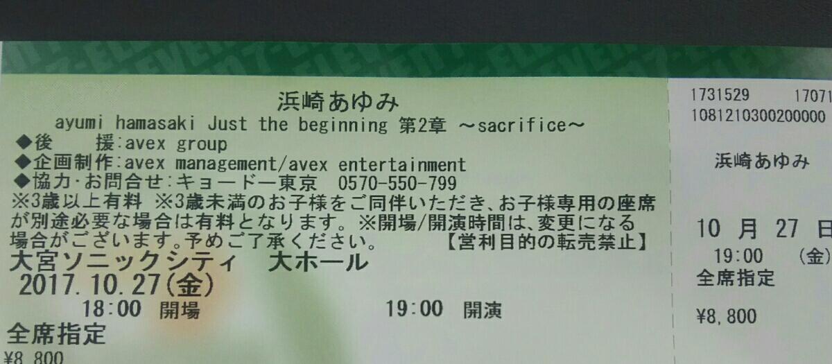 浜崎あゆみ 10/27大宮公演チケット