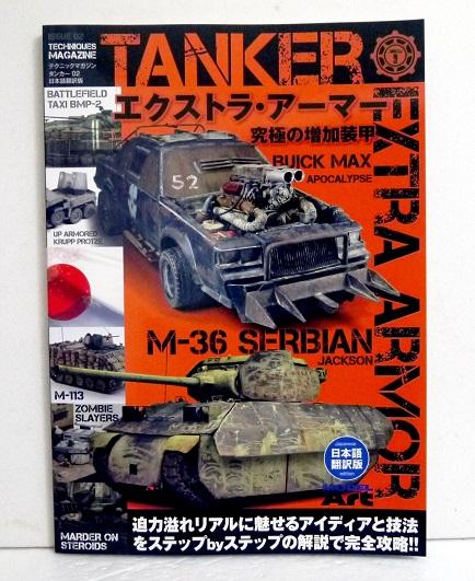『テクニックマガジン タンカー No.02 日本語翻訳版』エクストラ・アーマー 究極の増加装甲