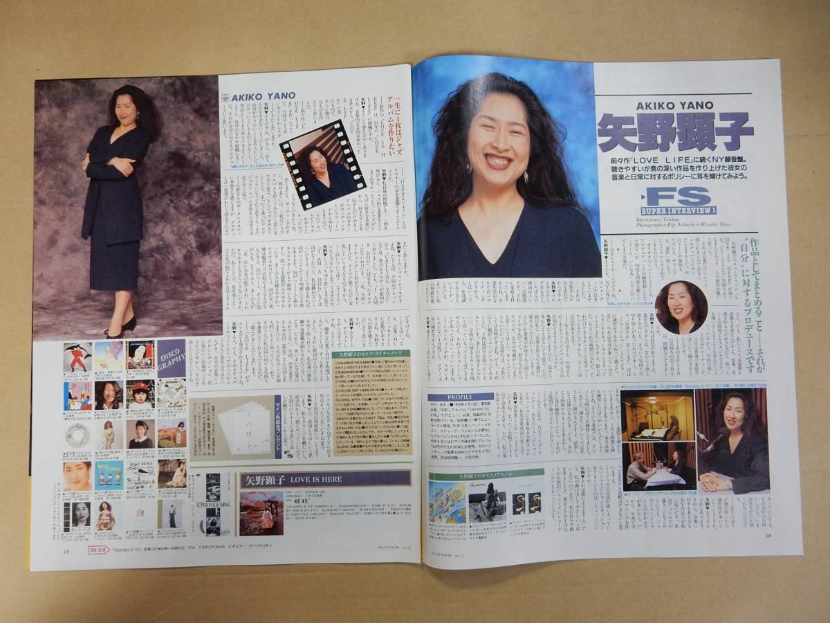 矢野顕子 1993インタビュー 切抜2P