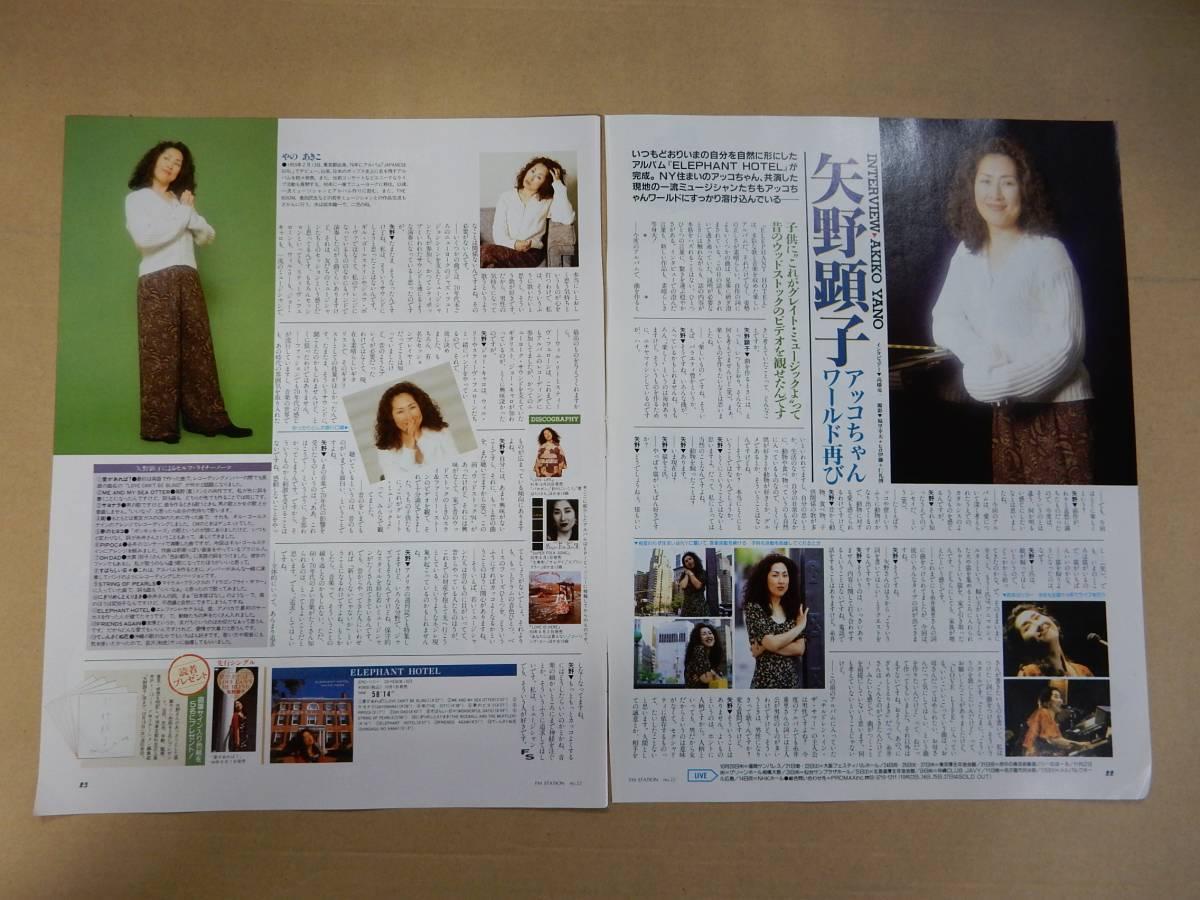 矢野顕子 1994インタビュー 切抜2P