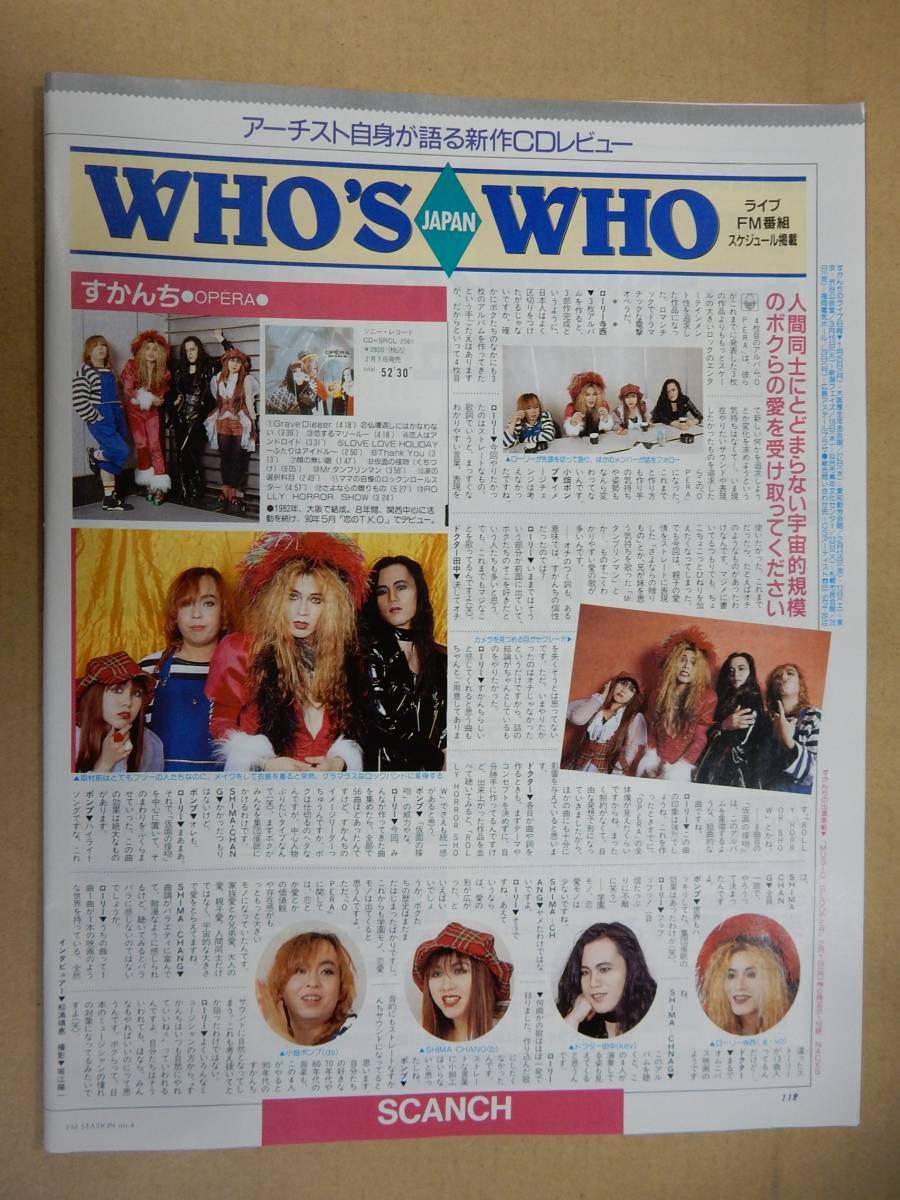 すかんちローリー寺西 1993インタビュー 切抜1P