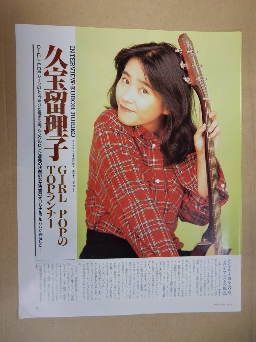久宝留理子 1994インタビュー 切抜3P