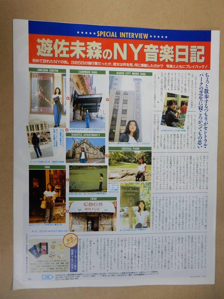 遊佐未森  1994音楽日記 切抜1P