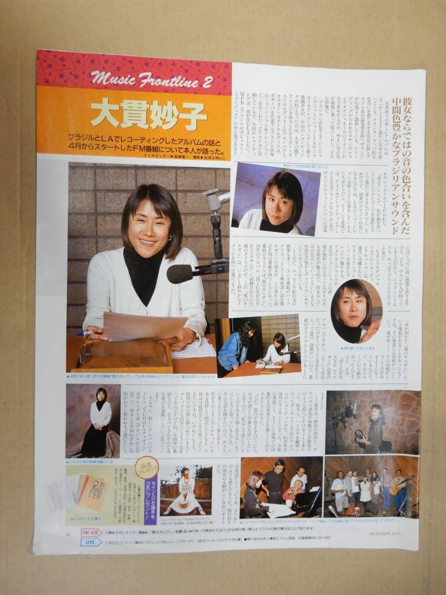 大貫妙子 1995 切抜1P