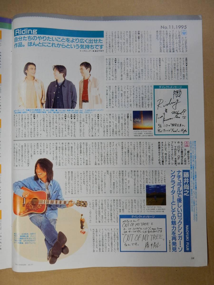 藤井尚之(チェッカーズ) Riding 1995 切抜1P
