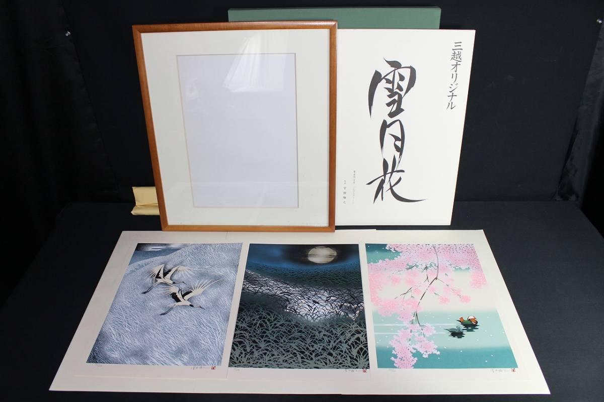 16nEX09040 宮田雅之 雪月花 三越オリジナル 豪華限定版 約8号