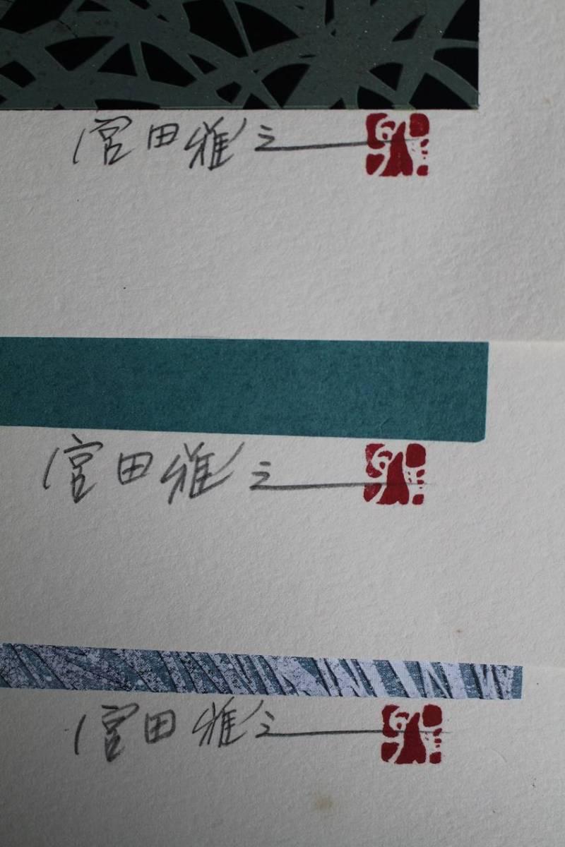 16nEX09040 宮田雅之 雪月花 三越オリジナル 豪華限定版 約8号 _画像3
