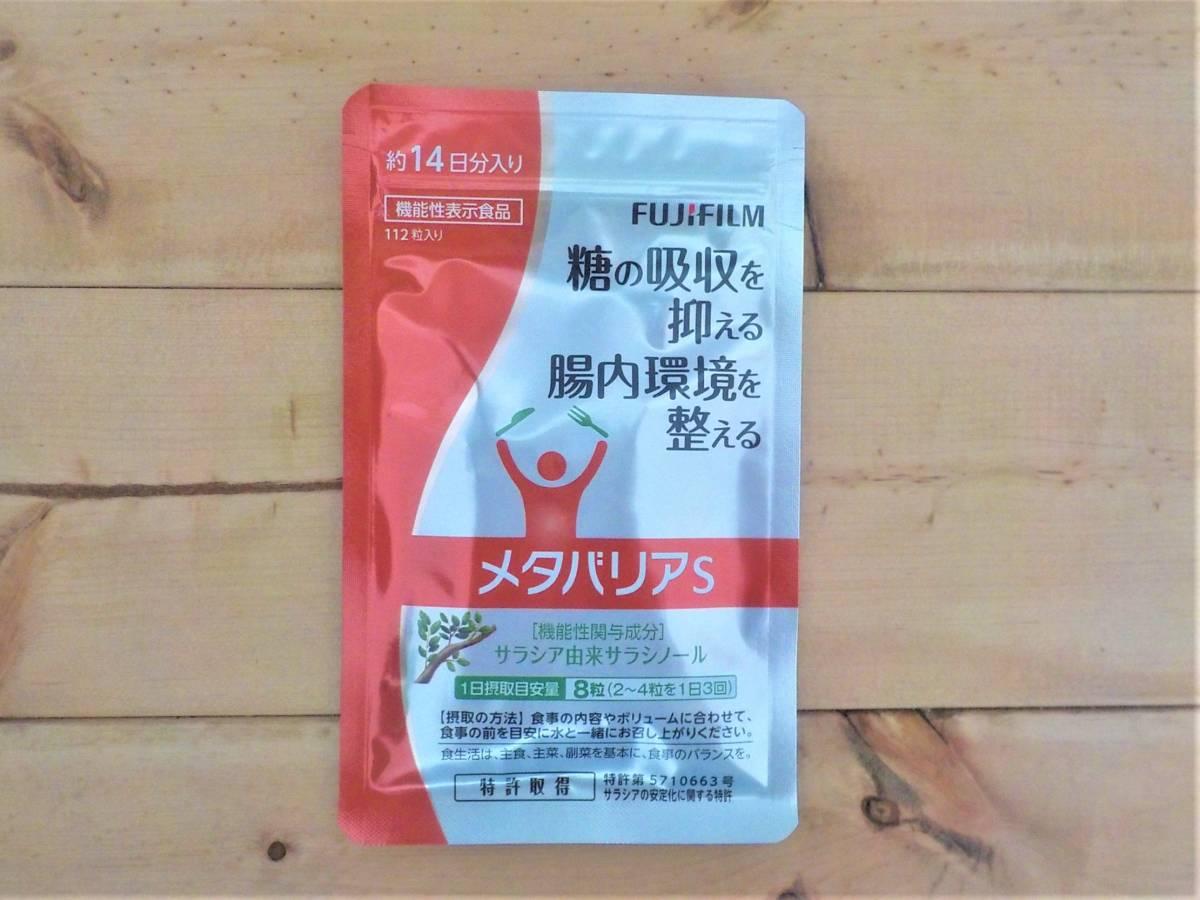 ☆ FUJIFILM メタバリアs 112粒 送料無料!