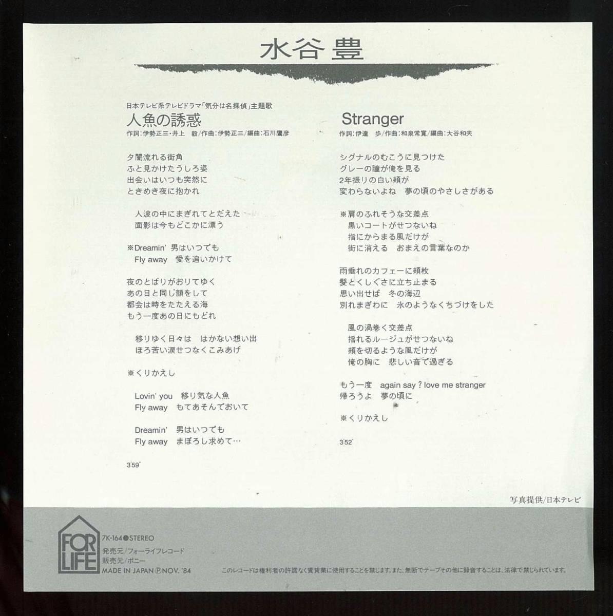 ◆中古EP盤◆水谷豊◆人魚の誘惑◆Stranger◆_画像2
