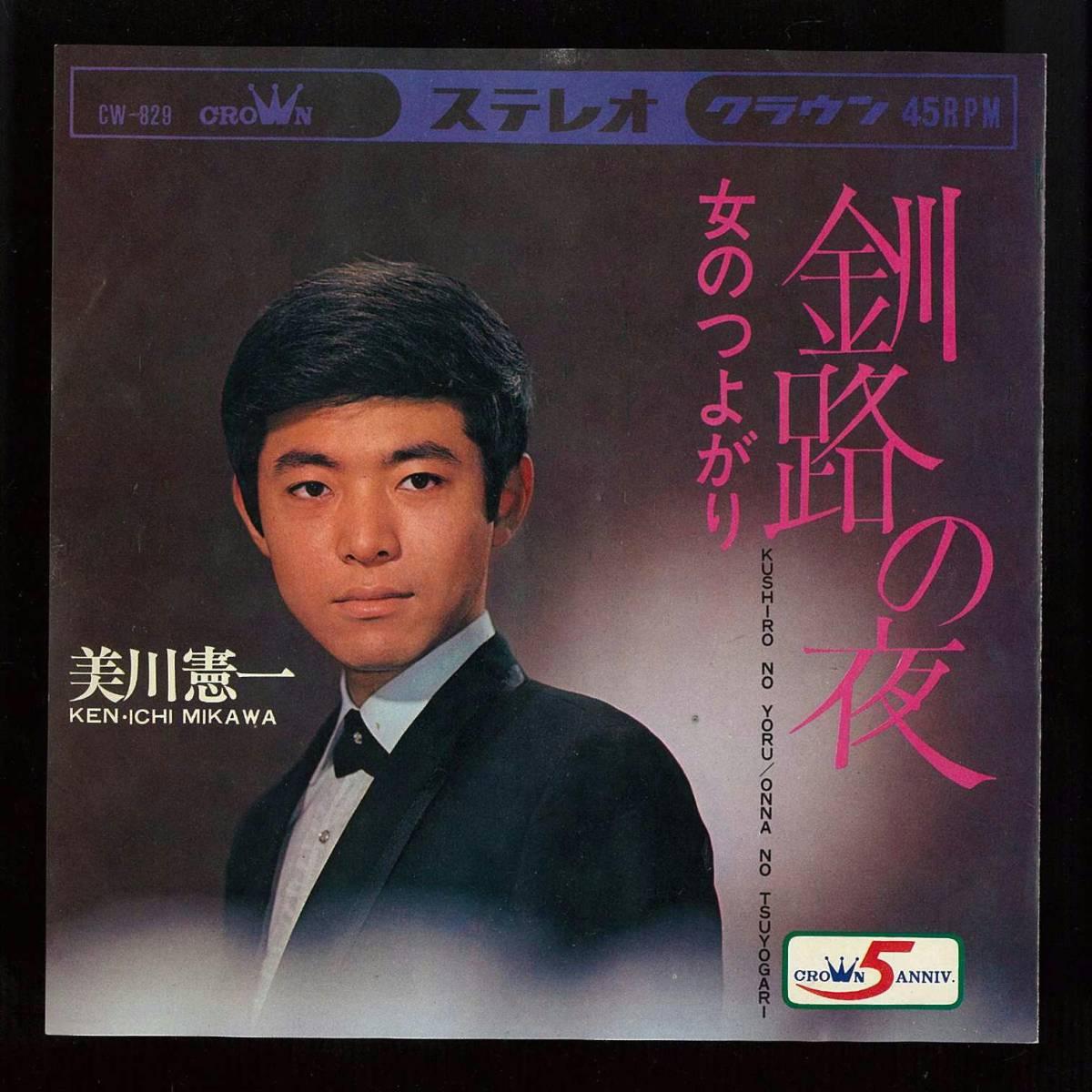 ◆中古EP盤◆美川憲一◆釧路の夜◆女のつよがり◆_画像1