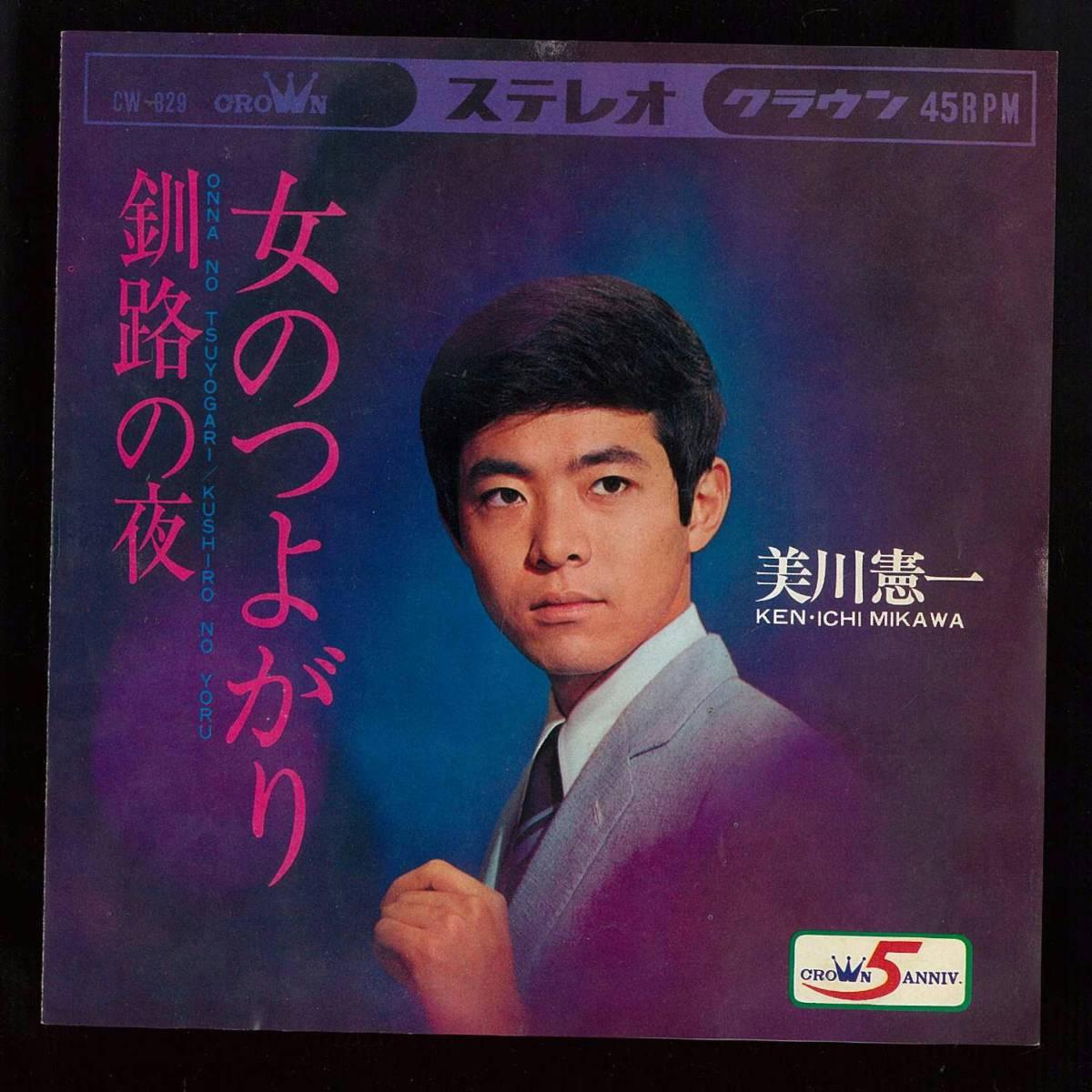 ◆中古EP盤◆美川憲一◆釧路の夜◆女のつよがり◆_画像2