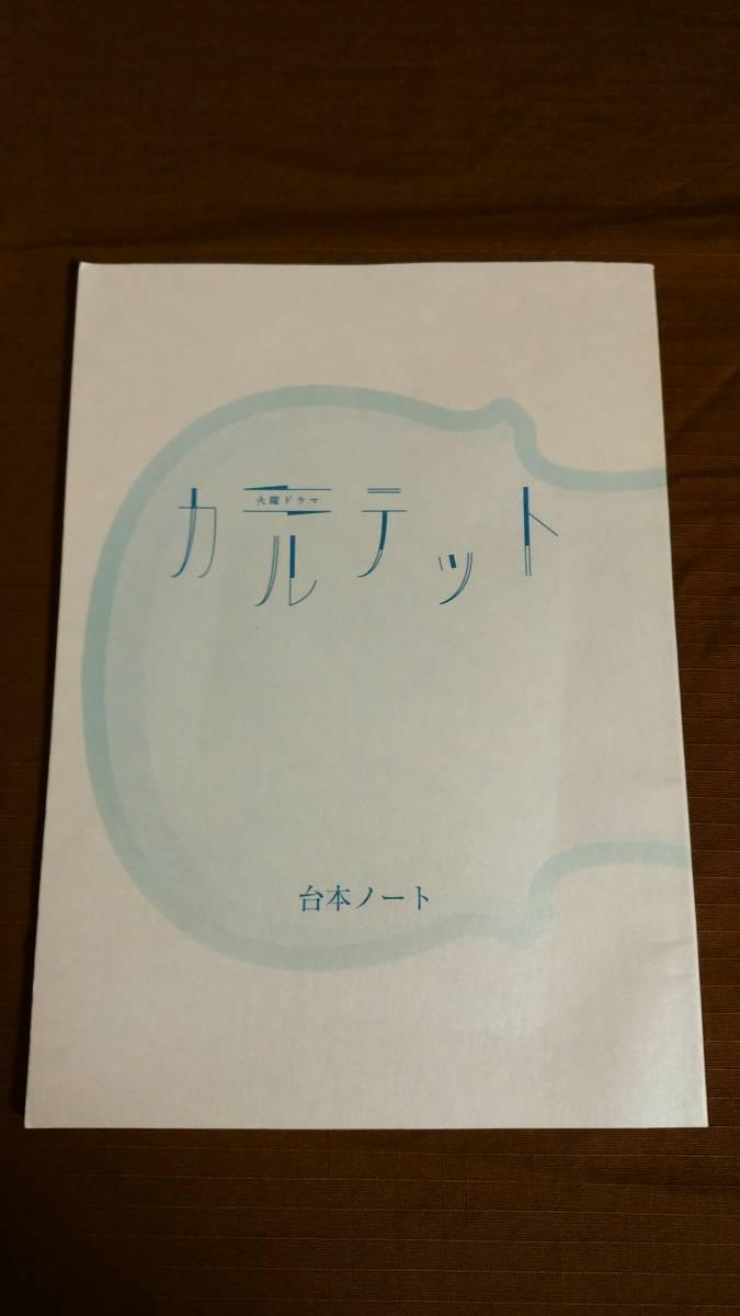◆ドラマ『カルテット』◆エキストラ記念品◆ノート(青)◆松たか子◆満島ひかり◆高橋一生◆松田龍平◆吉岡里帆◆
