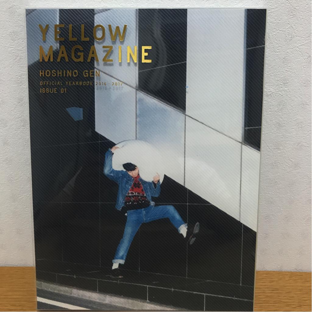 ☆ 中古 イエローマガジン パス無し 星野源 CD 送料164円 グッズの画像