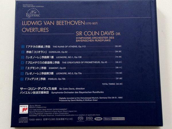 【CLA-A1】 Esoteric SACD ベートーヴェン:序曲集 / コリン・デイヴィス指揮バイエルン放送交響楽団_画像2
