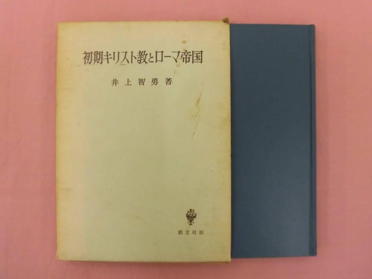 『 初期キリスト教とローマ帝国 』井上智勇 創文社 32-5