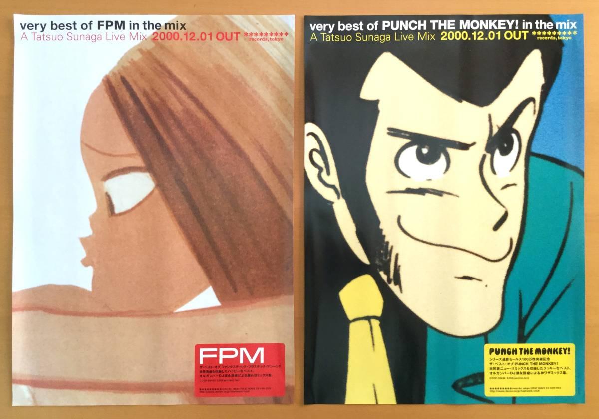 【2枚セット】ファンタスティック・プラスチック・マシーン+PUNCH THE MONKEY!/ポスター FANTASTIC PLASTIC MACHINE FPM ルパン三世