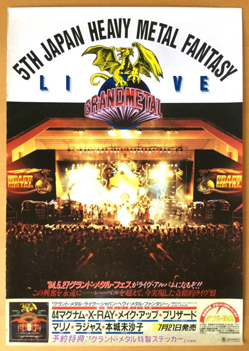 '84グランド・メタル・フェス/B2ポスター 44マグナム・X-RAY・メイクアップ・ブリザード・マリノ・ラジャス・本城未沙子