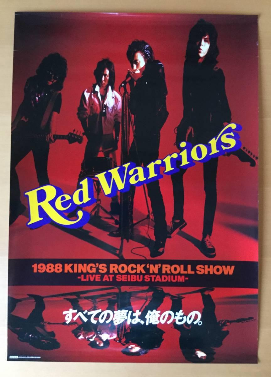 【2枚セット】レッド・ウォーリアーズ/B2ポスター ダイアモンドユカイ・木暮武彦・RED WARRIORS