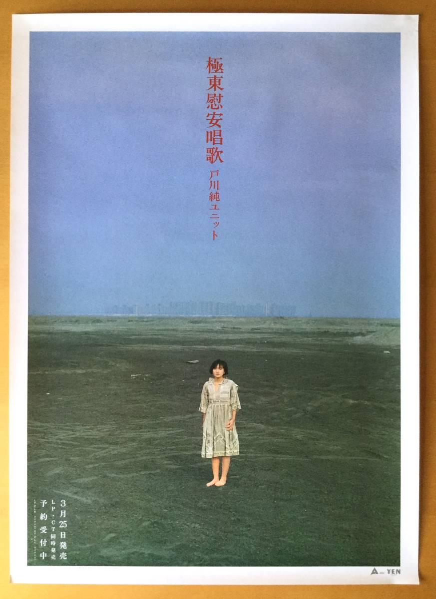 戸川純ユニット/B2ポスター 極東慰安唱歌