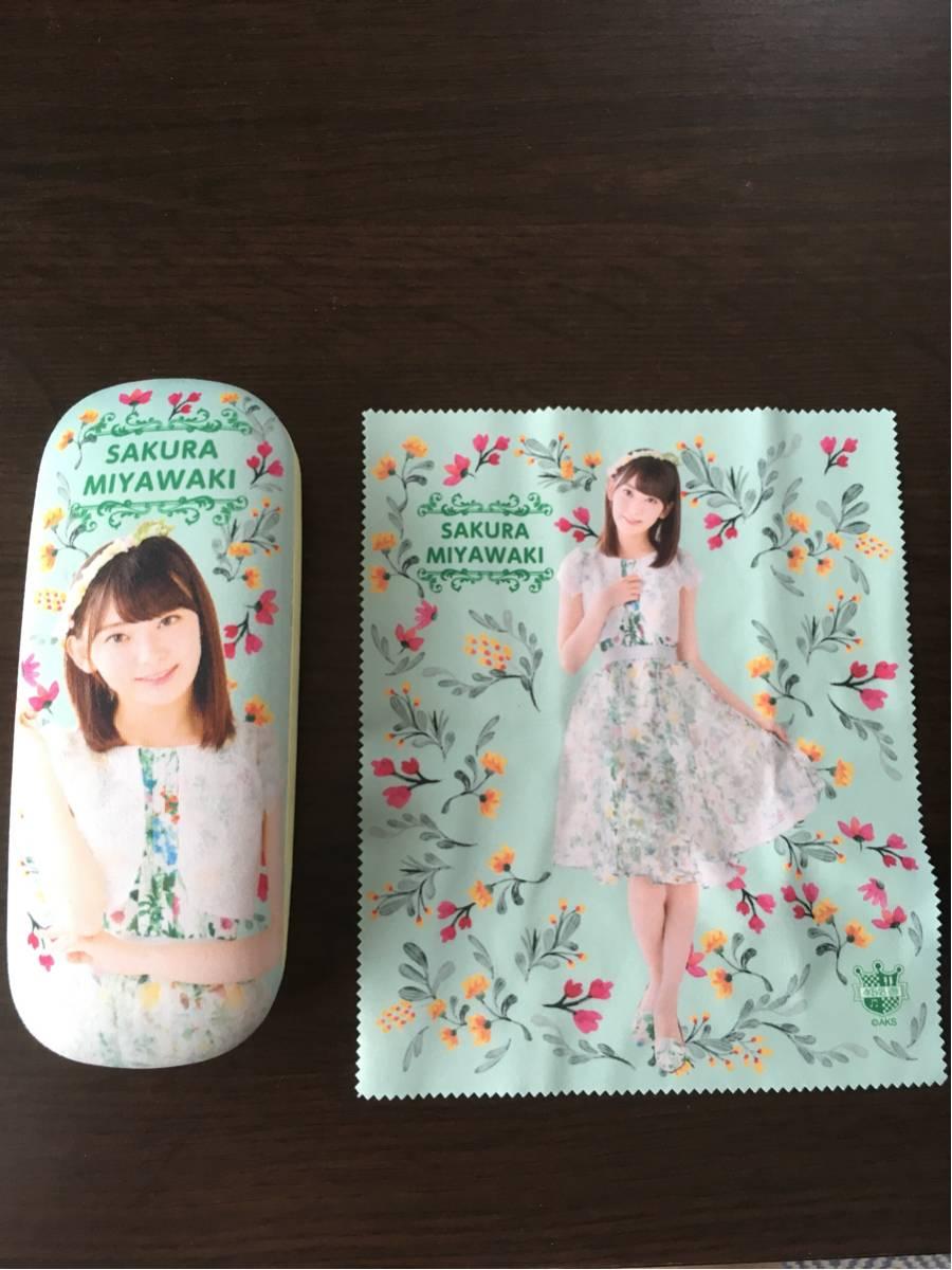 AKB48 宮脇咲良 メガネケース ライブ・総選挙グッズの画像