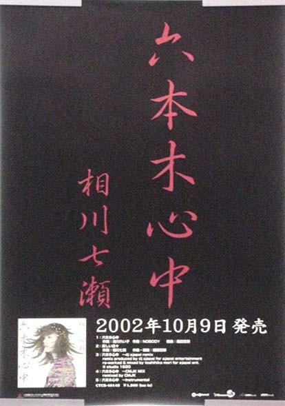 相川七瀬 AIKAWA NANASE B2ポスター (J20005)