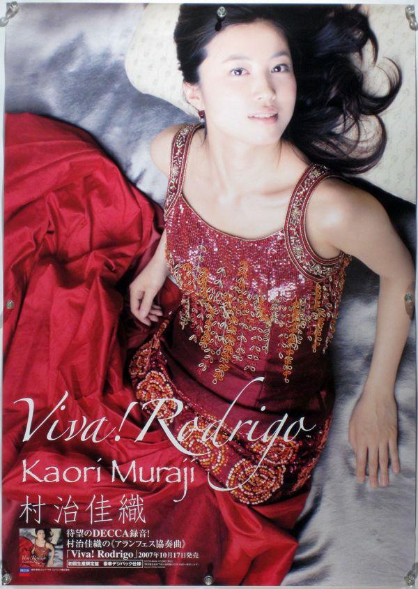 村治佳織 KAORI MURAJI B2ポスター (26_13)