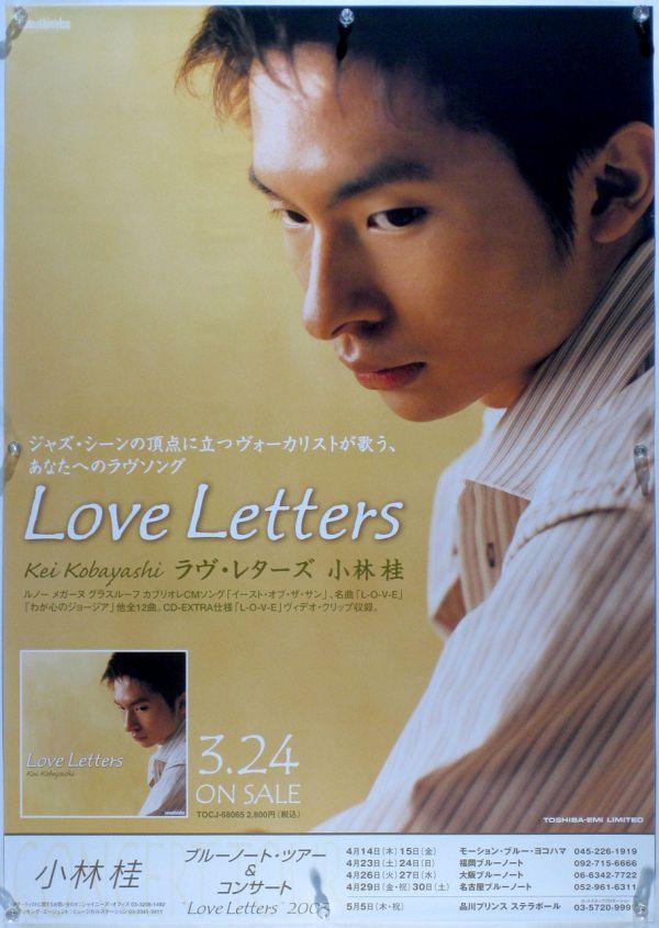 小林桂 Kei Kobayashi B2ポスター (2I12005)