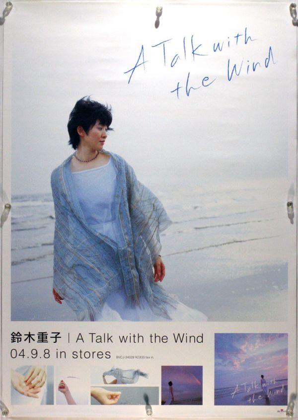 鈴木重子 SUZUKI SHIGEKO B2ポスター (2I15014)