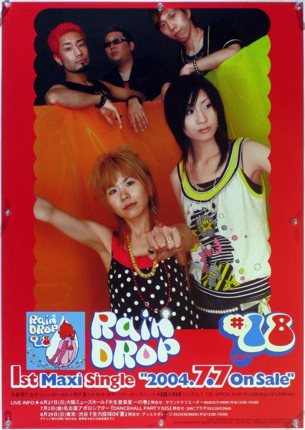 #18 ジュウハチバン B2ポスター (2I04014)