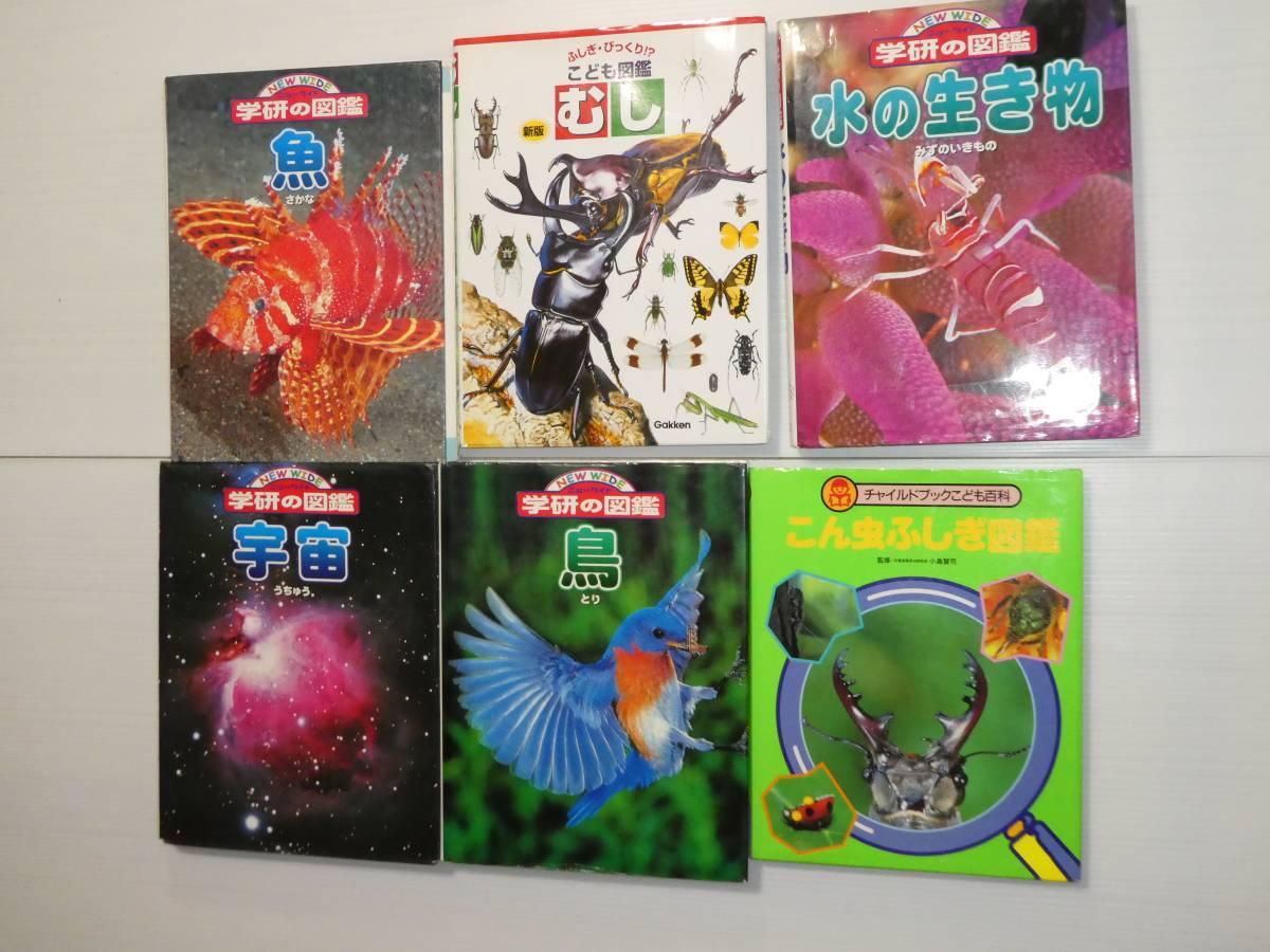 学研の図鑑 宇宙・鳥・水の生き物等 6冊_画像2