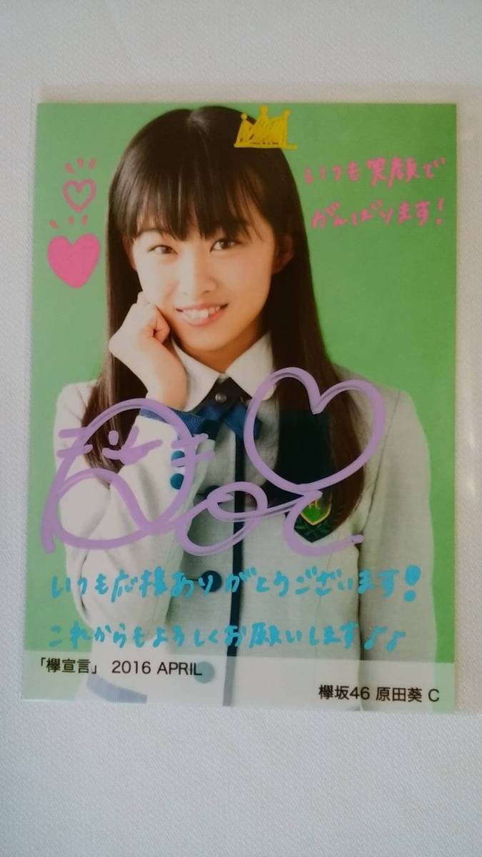 欅坂46 原田葵 欅宣言2016 APRIL 直筆サイン入り生写真 C