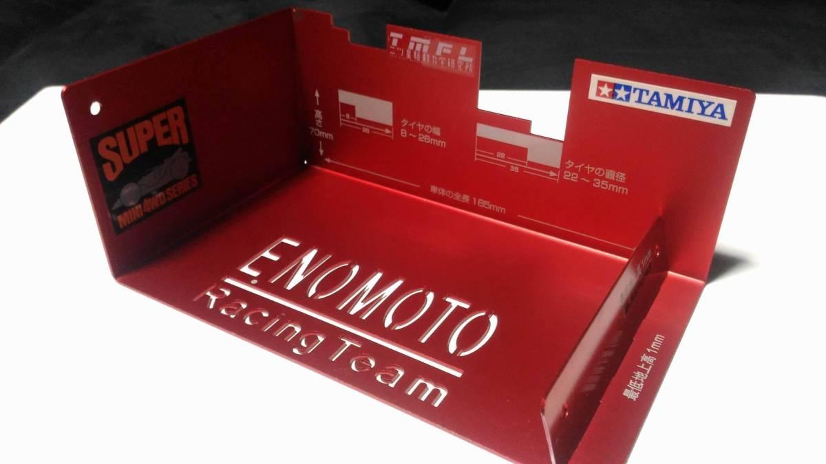 ミニ四駆 限定 えのもとアルミニウムタミヤ車チェッカー 赤 (送料無料)