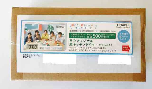 当選非売品 日立 オリジナル 嵐 キッチンタイマー 完全未開封 & 色鉛筆当選シリアル付き