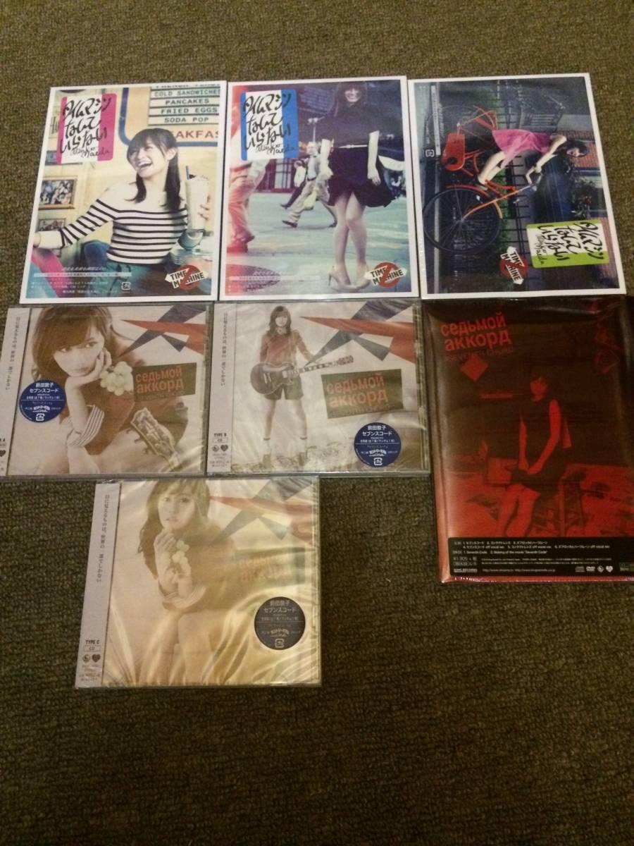 前田敦子 新品未開封 CD7枚 ★ セブンスコード4種 + タイムマシンなんていらない3種 ▲ 元 AKB48