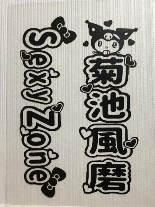 【送料無料】キンブレ シート 菊池風磨