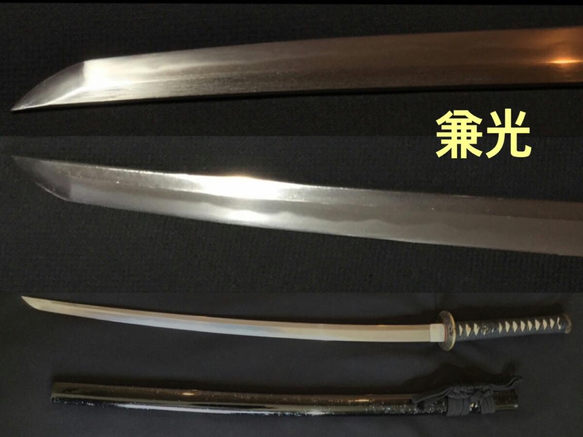 ③日本刀 全長90.5cm  *在銘【兼光】 美濃國 *最上大業物刀工    //太刀 脇差 短刀