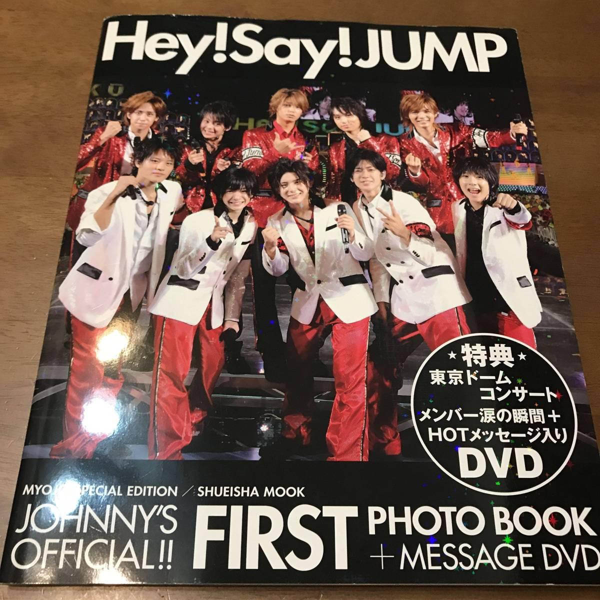 Hey!Say!JUMP ファーストフォトブックメッセージDVD コンサートグッズの画像